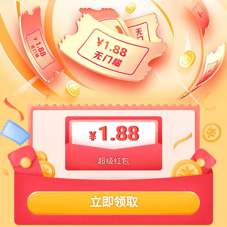 限部分用户:京东JD.COM粉丝专属福利 领1.88元无门槛红包