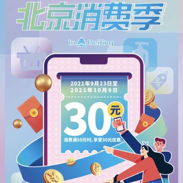20点、限北京:工商银行 信用卡 满50-30元优惠券有需看看