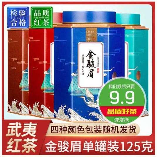 【香友】金骏眉红茶125g*铁罐 券后【9.9元】包邮秒杀