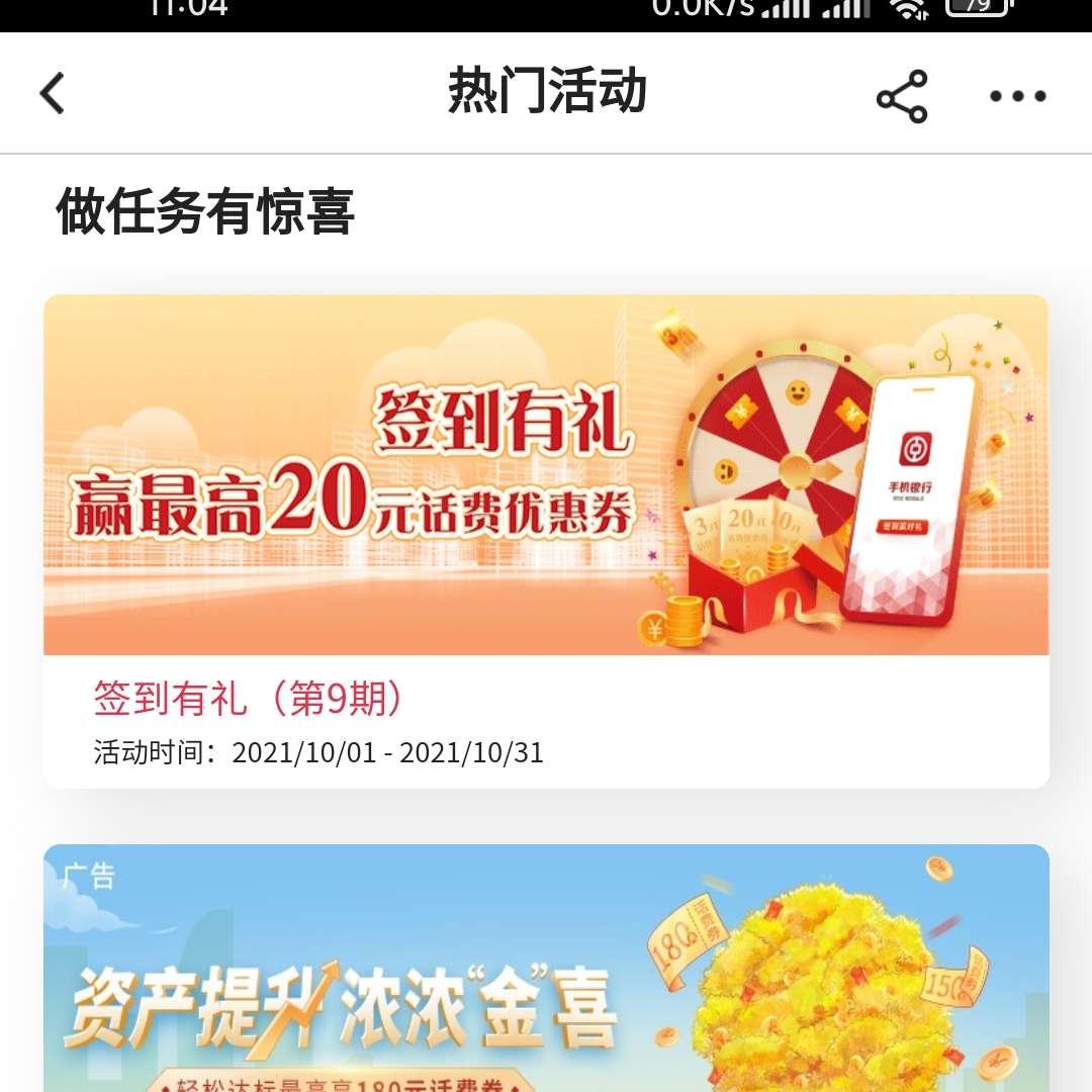 中国银行app 签到有礼 抽最高20元话费优惠券测试领到2元,充值30元可用