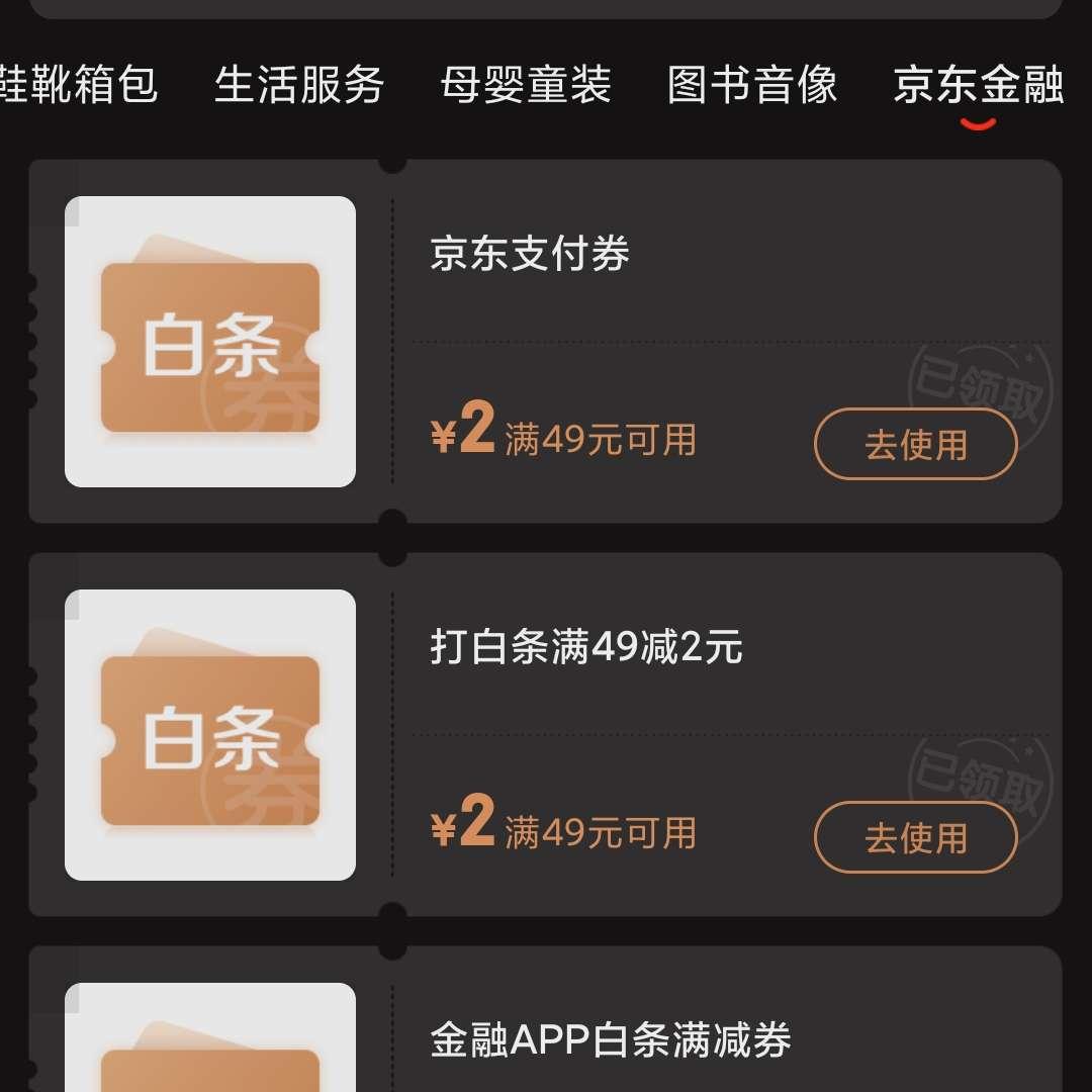 限部分用户、即享好券:京东 领券中心 领49-2支付券/白条券 T精选有需速领