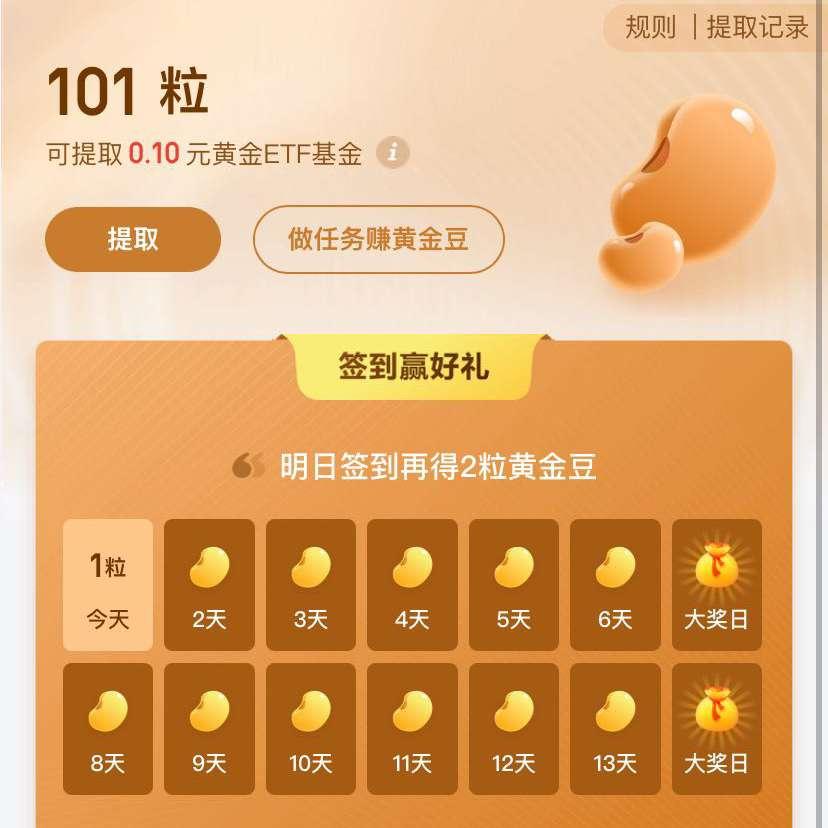 京东金融 做任务赢黄金豆可兑换红包    双十一期间派发30亿个黄金豆