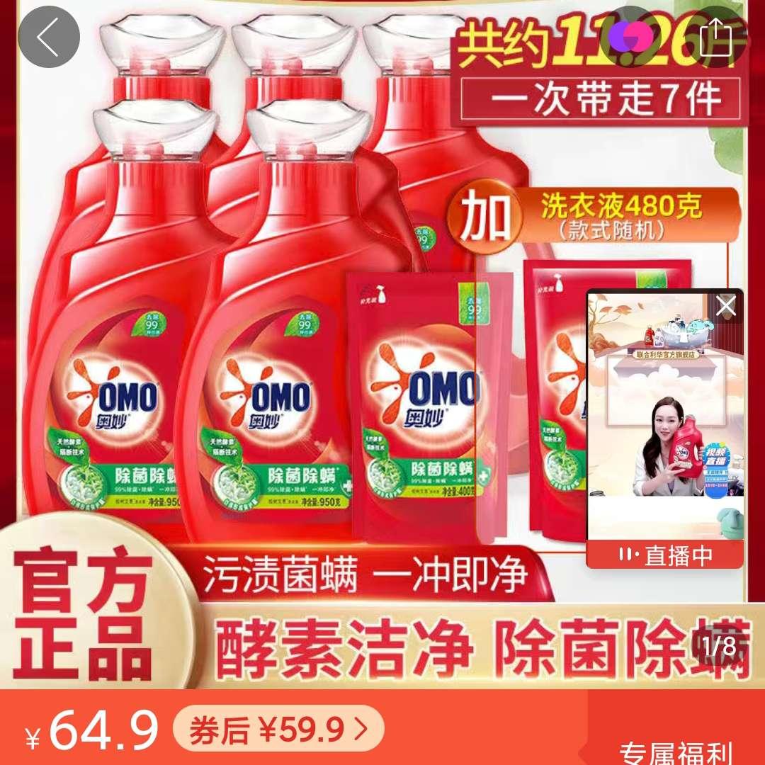 奥妙除菌除螨洗衣液天然浓缩酵素家庭护理 59.9元